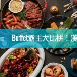 【Buffet霸主大比拼】 漢來海港  V.S  饗食天堂 ,吃到飽buffet控買餐券囉!