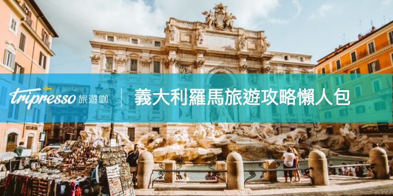 【義大利自由行】第一次到玩羅馬就上手,義大利旅遊攻略總整理