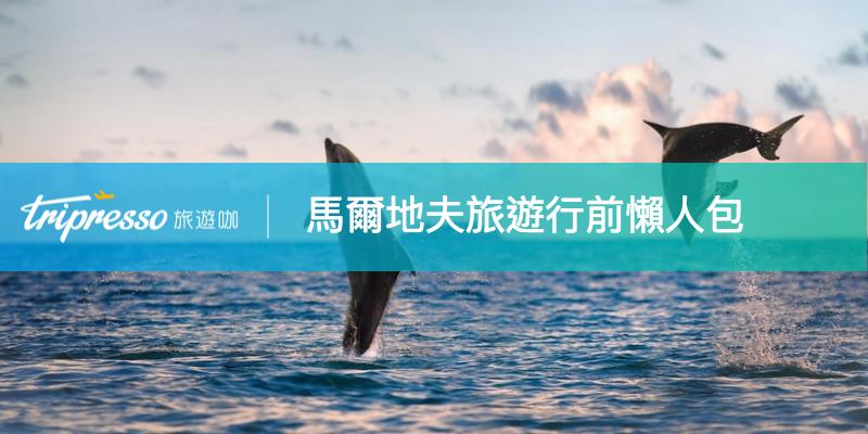 馬爾地夫自助旅遊、蜜月度假必去!交通、簽證、網路行前準備懶人包