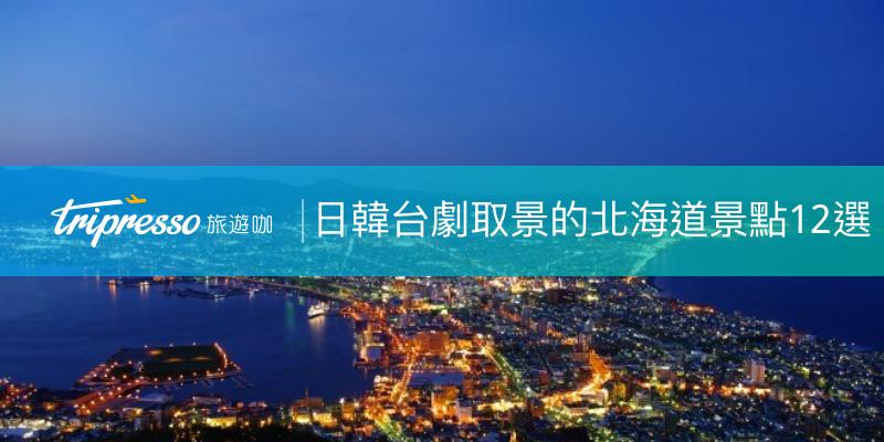 【劇迷也瘋狂!】精選12處日韓台劇取景的日本北海道景點