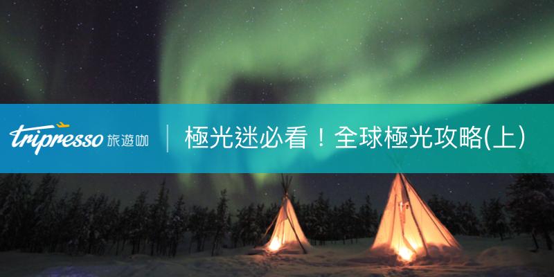 【全球極光攻略】除了冰島、芬蘭,這些地方的極光也超漂亮!(上)
