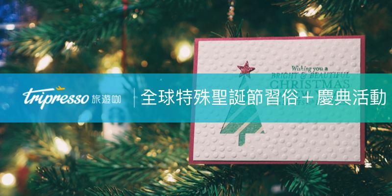 溫馨聖誕節|精選全球特殊聖誕節習俗+慶典活動,歐美耶誕這樣過