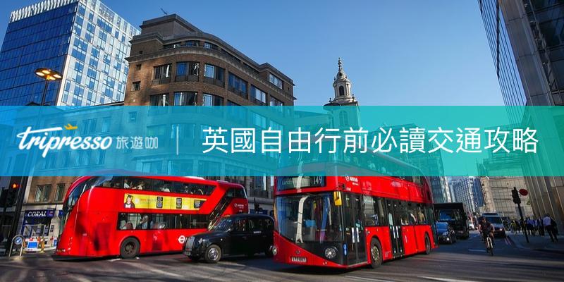 英國自由行|英國倫敦交通攻略,省錢搭地鐵、巴士通通沒問題!