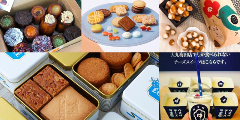 【大阪必買手信】2019大阪旅遊必買伴手禮!知名老店、起司甜點通通有