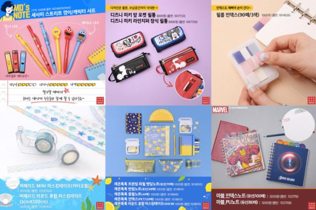 韓國必買文具