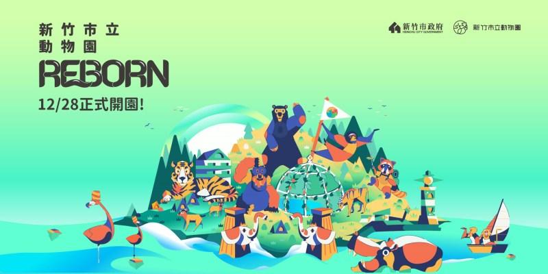 「新竹動物園」強勢回歸!全台首間無籠動物園,一起來和超萌動物互動~
