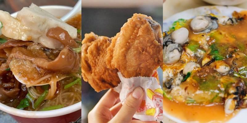 台北米其林 2020|街頭小吃 11 間夜市推薦!饒河街、士林夜市上榜