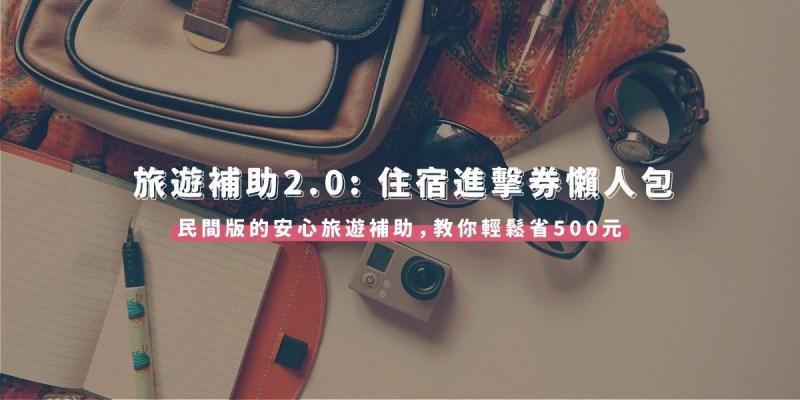 民間版安心旅遊補助!住宿進擊券申請懶人包,教你輕鬆省 500 元
