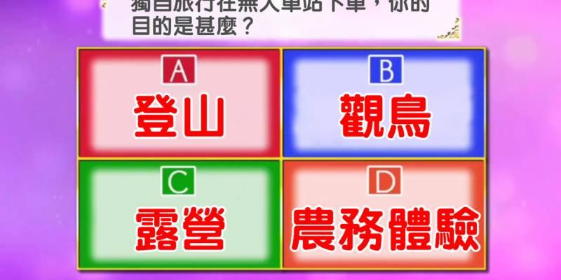 日本超準心理測驗|預測未來生活 一秒知道你一生勞碌?抱貓嘆世界!