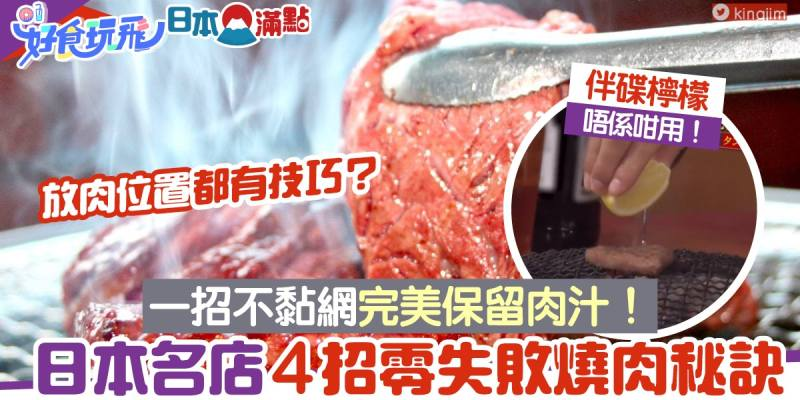 燒肉達人 4 招不敗秘訣|檸檬汁非擠在肉上? 1 招不黏底保留肉汁