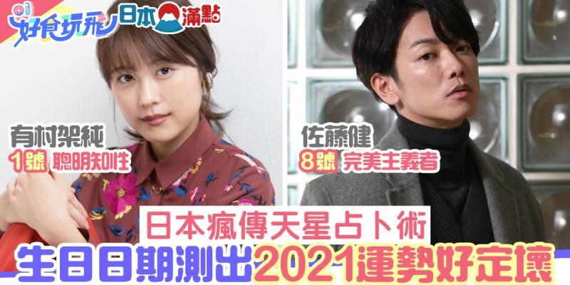 日本 Twitter 熱傳「天星占卜術」|生日日期 3 步即測 2021 運勢好定壞
