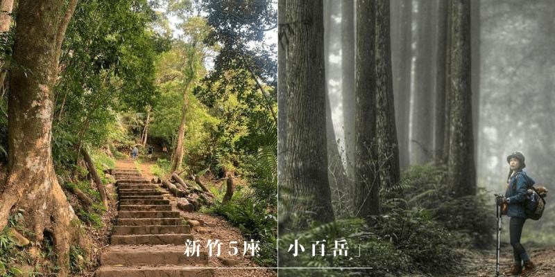 新竹小百岳