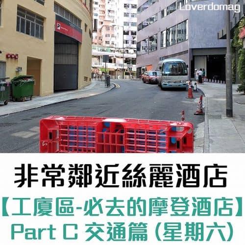 荃灣旭逸酒店交通指南  同時適用於荃灣絲麗酒店