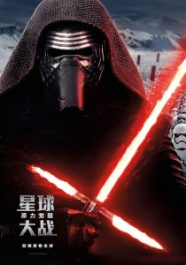 star-wars-episode-vii-the-force-awakens-ver22-xlg-scaled-600-162342