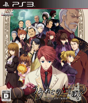 Umineko When They Cry Trophy Guide