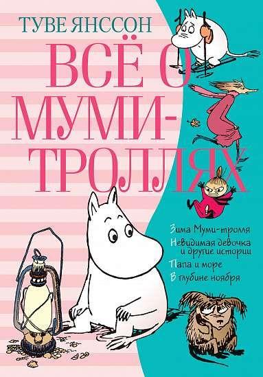 Все о Муми-троллях. Книга 2 : Все о : Янссон Туве ...