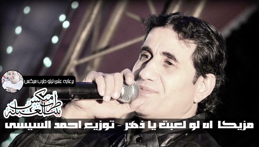 مزيكا اة لو لعبت يا زهر توزيع احمد السيسى 2016