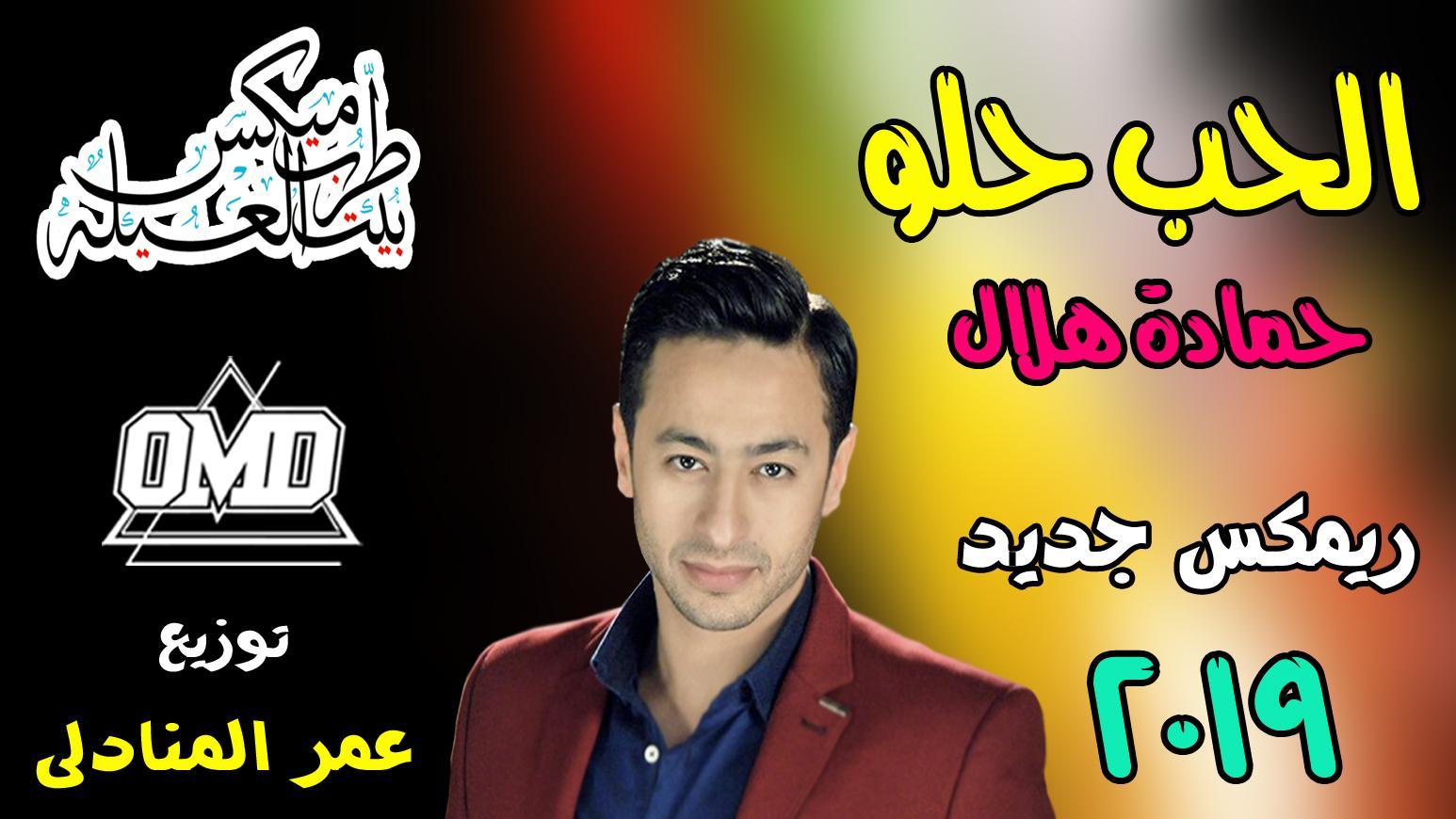 حصريا اغنية الحب حلو حمادة هلال بتوزيع جديد 2019 لــ عمر المنادلى