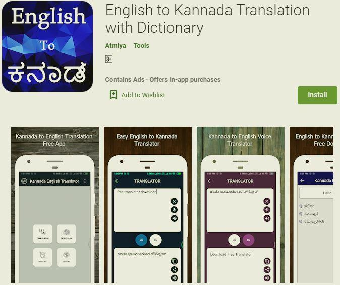 English To Kannada Translation App with Dictionary