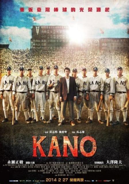 KANO --【觸電網】電影情報一網打盡!