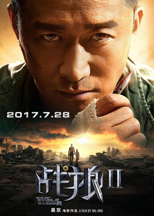 Image result for 战狼2