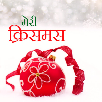 Cute Merry Christmas Whatsapp Images For DP Happy Xmas