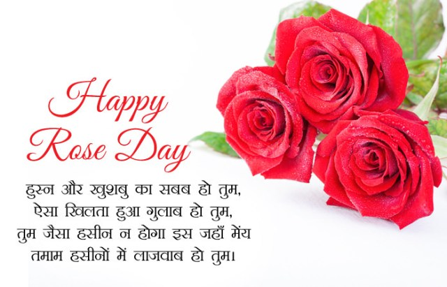 की खुशबू शायरी - 7th Feb Happy Rose Day Images with Shayari