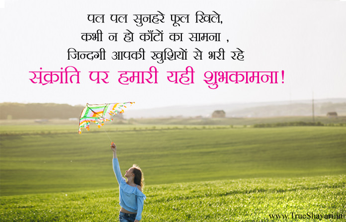 Hindi Font Sankranti Photos