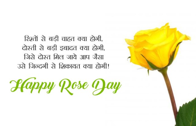 Rose Day Images for Friends - 7th Feb Happy Rose Day Images with Shayari