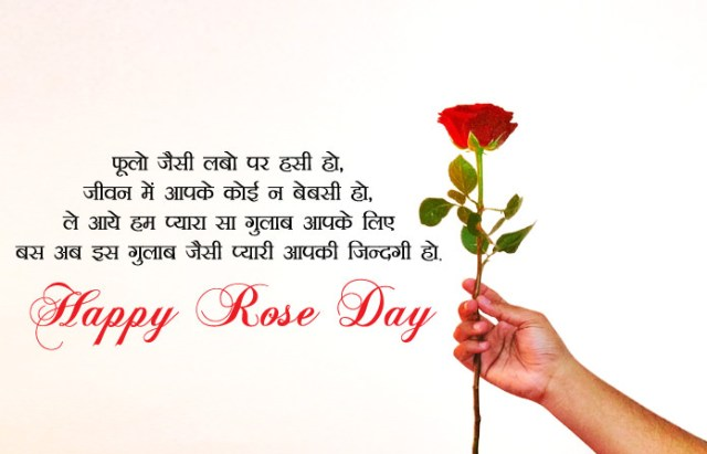Rose Day Shayari for Boyfriend - 7th Feb Happy Rose Day Images with Shayari