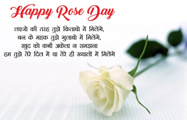 Rose Day Shayari in Hindi - 7th Feb Happy Rose Day Images with Shayari