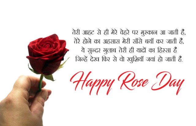 Valentine Week Gulab Shayari - 7th Feb Happy Rose Day Images with Shayari