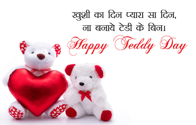 डे इमेजेज व्हाट्सप्प शायरी - Cute Happy Teddy Day Images for Whatsapp