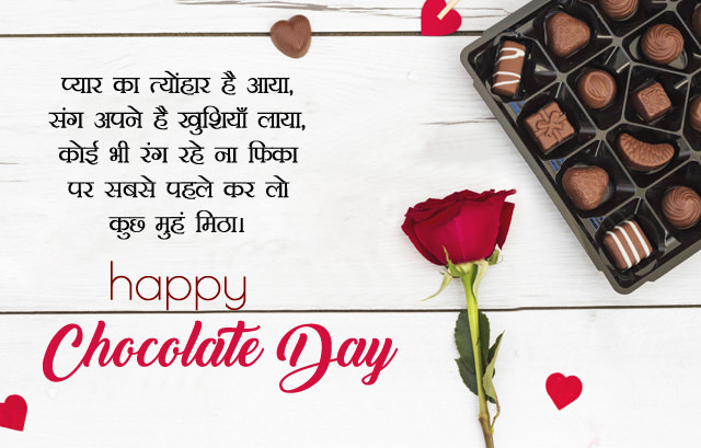 Chocolate Day Wishes with Rose
