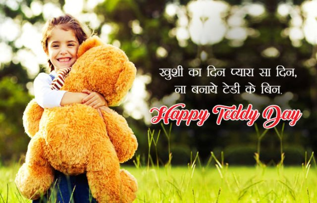 Cute Teddy Images for 10th February - Cute Happy Teddy Day Images for Whatsapp