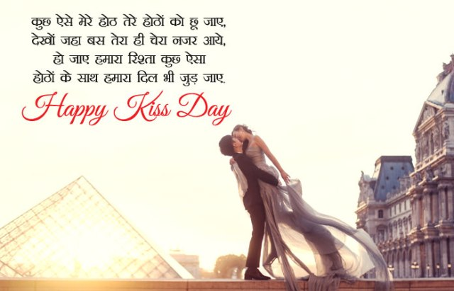 HD Romantic Kiss Day Pictures