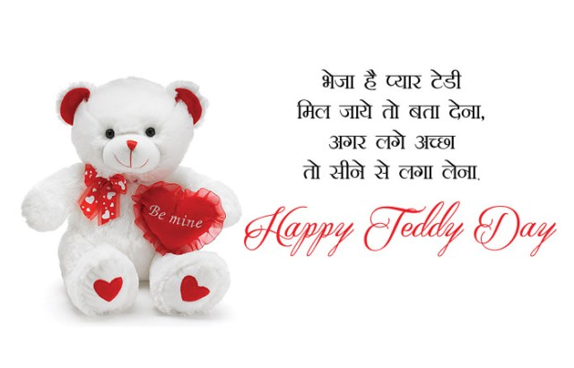 Happy Teddy Day Images in Hindi - Cute Happy Teddy Day Images for Whatsapp