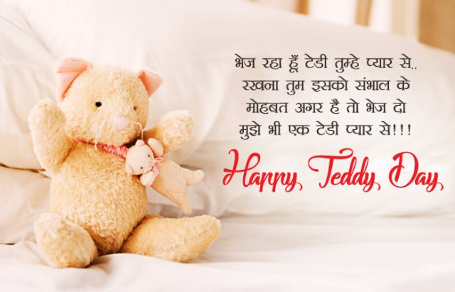 Teddy Day Images for Lovers - Cute Happy Teddy Day Images for Whatsapp