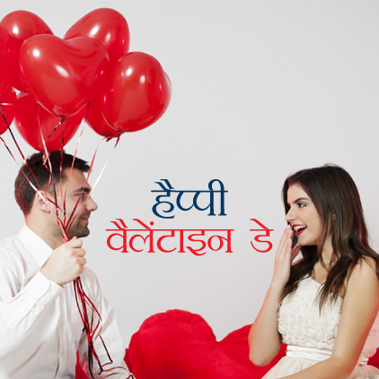 Valentines Day DP in Hindi