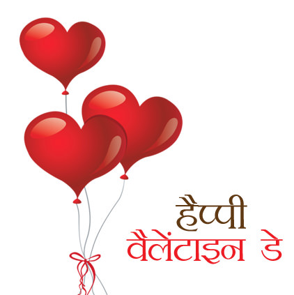 Valentines Day Display Pictures for Whatsapp