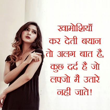Dard DP Images for Whatsapp