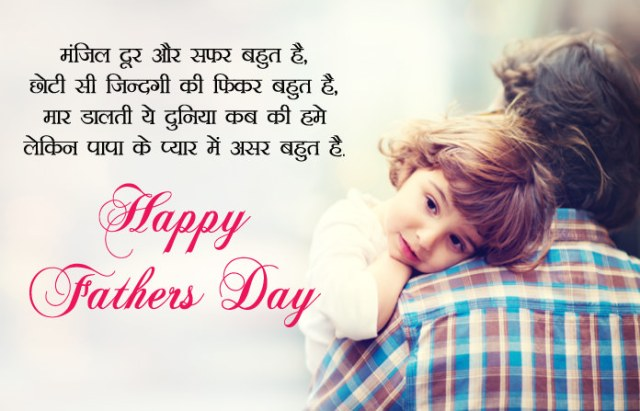 Fathers Day Images with Shayari from Daughter - Fathers Day Images