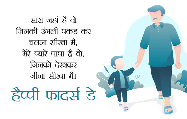Beautiful Lines from Son to Dad on Father Day in Hindi - Fathers Day Images