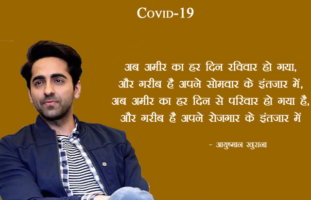 Corona Shayari on Poor People Lockdown - Corona Virus Effects on Poor People Shayari by Ayushman