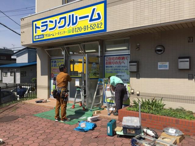トランクルーム札幌大谷地店看板