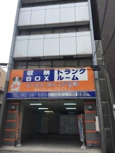 広島地元トランクルーム業者