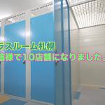 トランクルームのプラスルームが札幌市内10店舗体制になります。