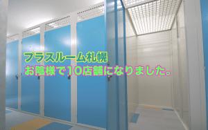 札幌のトランクルームが10店舗