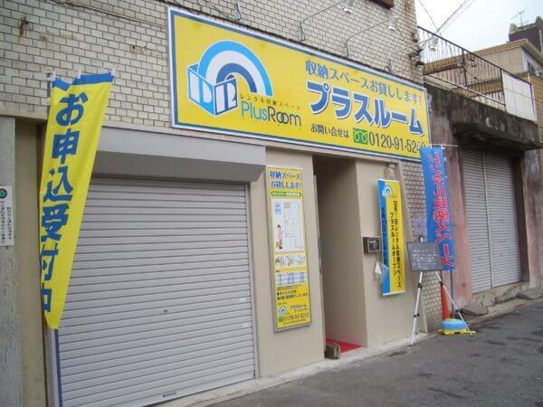 トランクルーム投資第1号店プラスルーム鶴見本町通店