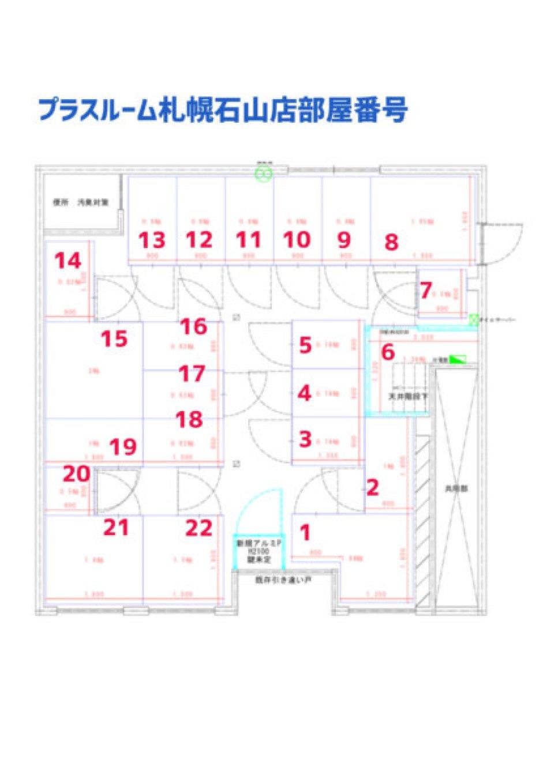 プラスルーム札幌石山店部屋番号